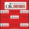 """Реклама в Домодедово. Агентство """"Okcard"""""""