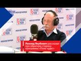 Леонид Якубович рассказал про обратную сторону программы «Поле чудес»