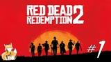 Red Dead Redemption 2 - #1 - Холодные объятья Гризли
