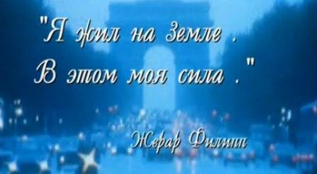 Жерар Филип. Я жил на земле. В этом сила моя... (ЦТ, 11.12.1982)