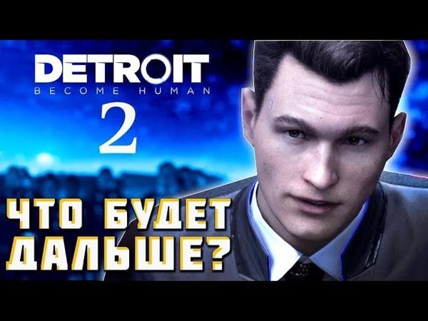НОВОСТИ о DLC Detroit: Become Human   Новая история - Ответы Кейджа » Freewka.com - Смотреть онлайн в хорощем качестве