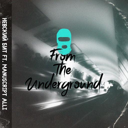 Невский Бит альбом From the Underground