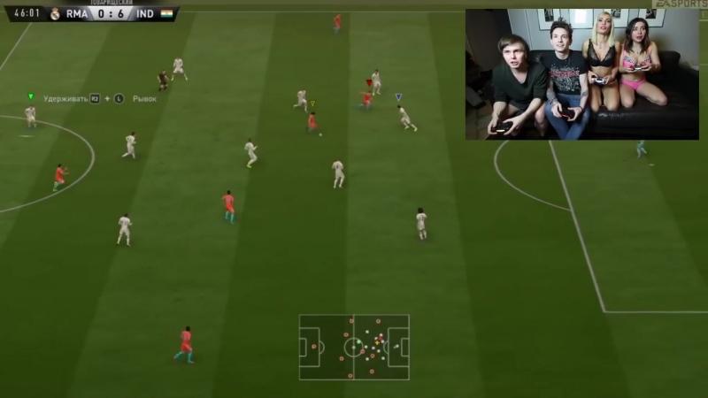 [Popcorn Studio] Порноактрисы играют в Fifa 17 на раздевание [Popcorn Studio]