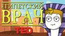 Врач Древнего Египта | TED-Ed на русском | Мудреныч