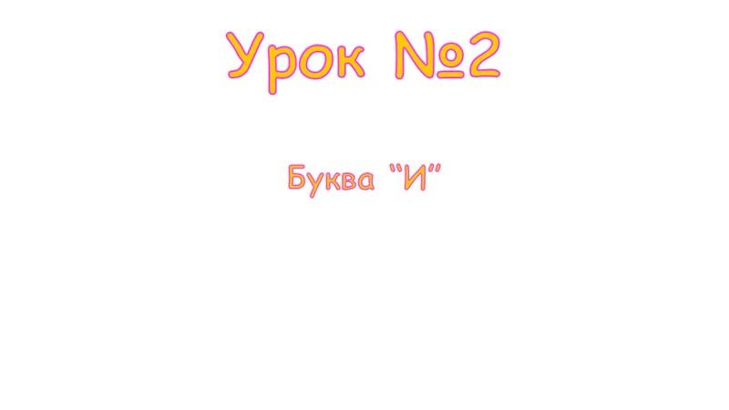 Начальная школа. 1 класс. Буква И. Profi-Teacher.ru