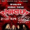 21.09 ● МАСТЕР  в Челябинске ● OZZ