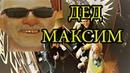 ВЗЛОМ КАМЕРЫ: ДЕД МАКСИМ ● В УКРАИНЕ ● ПРОВОКАЦИЯ