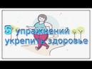 5 упражнений укрепить здоровье🏋️Смотреть видео эзотерика Андрея Дуйко бесплатно. Эзотерика кайлас