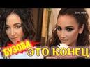 Ольга Бузова больше не в силах доказывать свою правоту после шоу «Замуж за Бузову»!