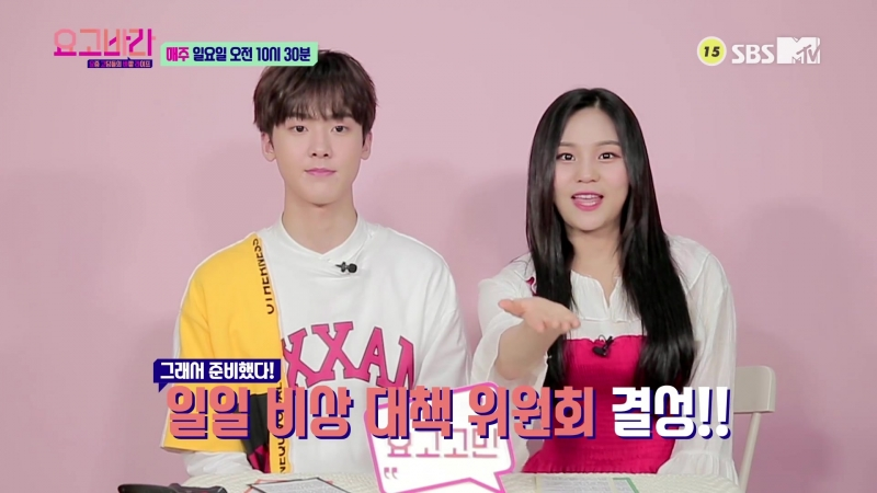 07 09 2018 Sanha ASTRO @ MTV 'Yogobora' Preview Ep 7