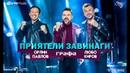 Grafa, Lubo Kirov Orlin Pavlov - Приятели завинаги (Official Video)
