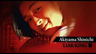Akiyama Shinichi - LIAR KING ♛