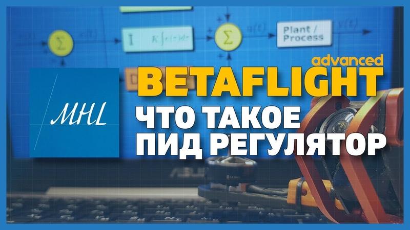 Продвинутый Betaflight - что такое ПИД регулятор