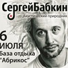 6 июля = Сергей Бабкин - природник в Виннице!!!