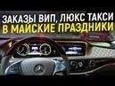 Яндекс Vip, Luxe такси! Майбах! Работа в майские праздники
