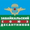 Забайкальский союз десантников