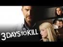 💿3 дня на убийство 2014 HD 12