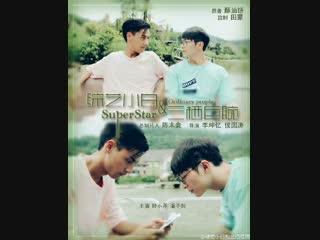 [China BL] Super Star & Ordinary people / 综艺小白和三栖巨腕 (08/11/2018)