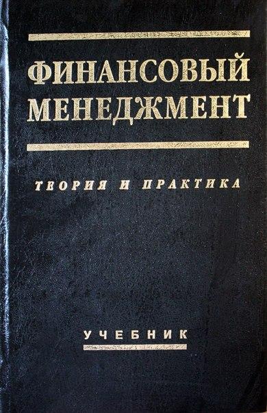Книгу Финансовой Менеджмент Игорь Александрович Бланк