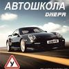 """Автошкола """"ДНЕПР"""" Днепропетровск"""