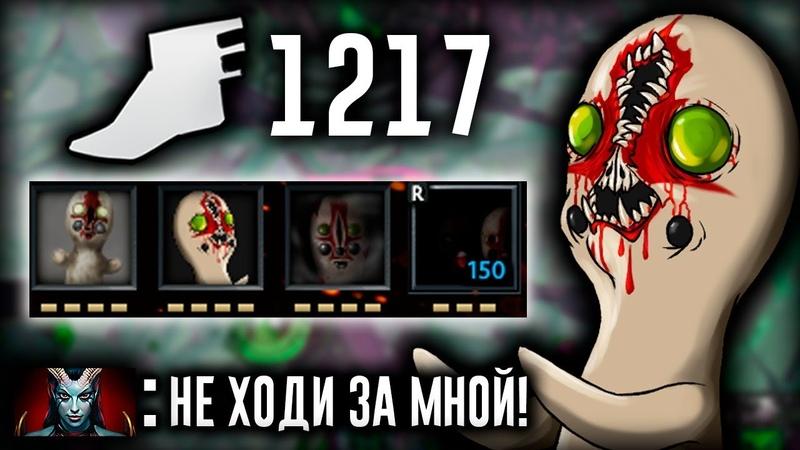 SCP-173 В ДОТЕ - ВАНШОТ СО СПИНЫ - ВРАГИ НЕ МОГУТ ПОЙМАТЬ | BIRZHA MEMOV Dota 2