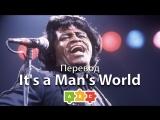 Обзор песни James Brown It's a Man's, Man's, Man's World от Олега Вегана