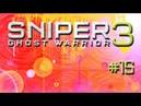 Sniper Ghost Warrior 3 - RAT TRAP 15