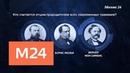 Познавательный фильм : история столичного трамвая - Москва 24
