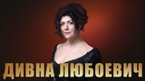 Дивна Любоевич и хор Мелоди. Крещенские Вечера - Концерт