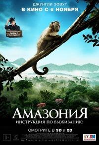 Смотреть фильмы 2018 про зверей