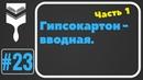 23 Монтаж гипсокартона Вводная