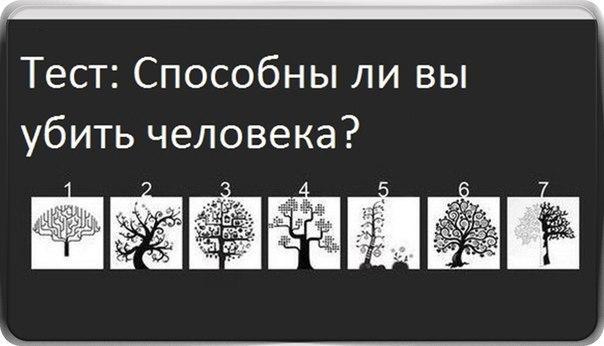 Тест...