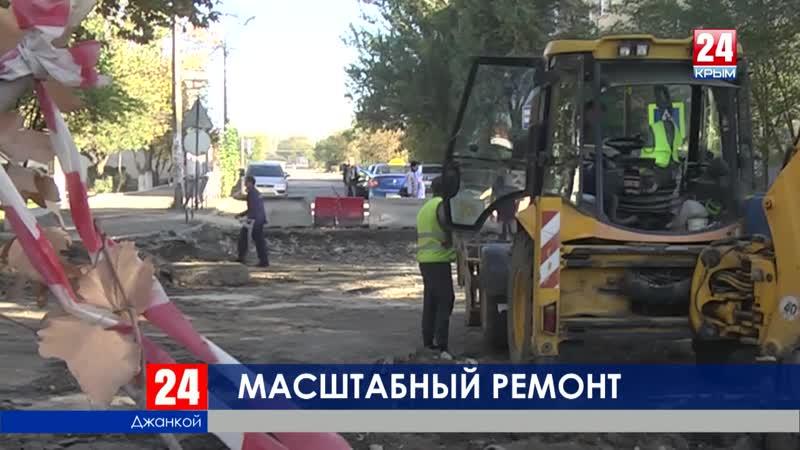 Дороги и дворы. В Джанкое ремонтируют улицу Ленина и реализуют программу «Комфортная городская среда»