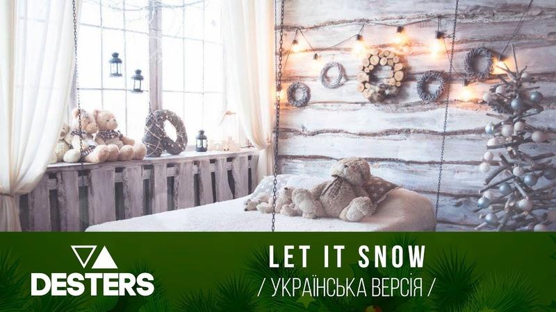 Let It Snow ❄ (Українська версія) - Desters