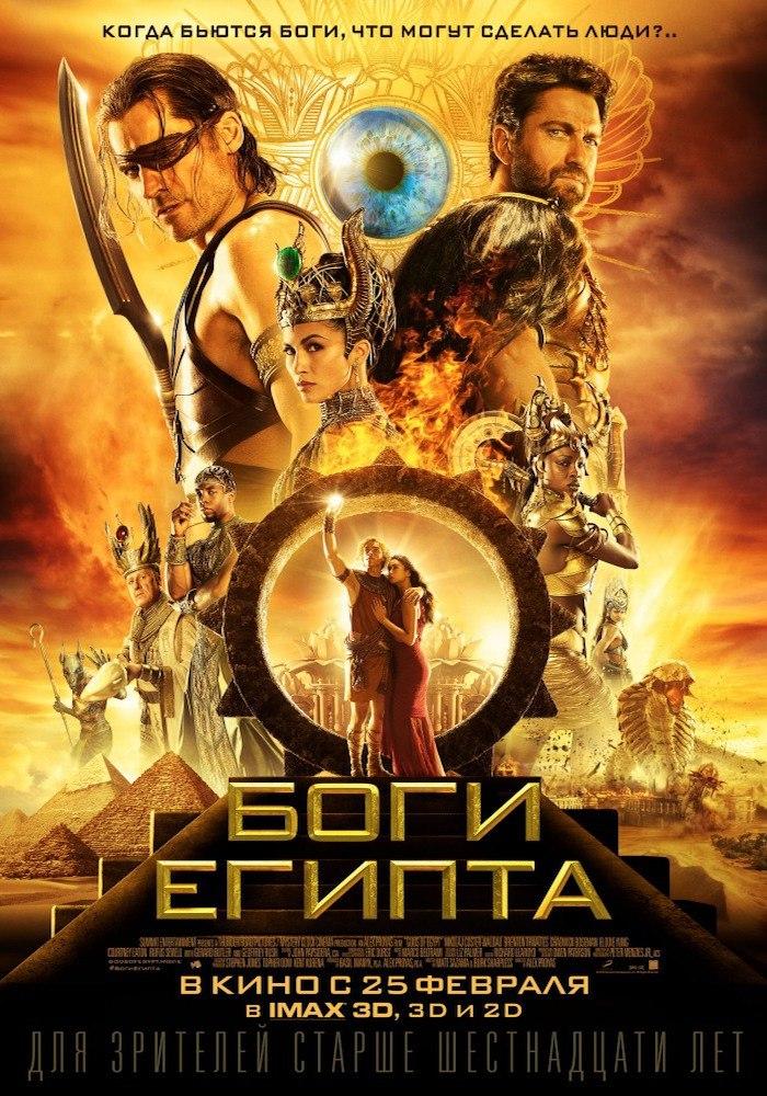 Боги Египта смотреть онлайн (2016) HDRip