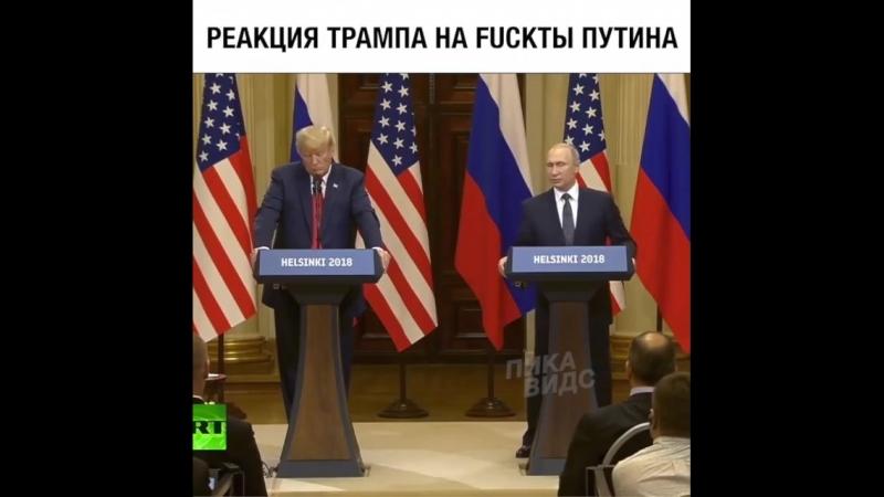 Трудности перевода 😀 или как Трамп встретился с Великим и могучим!