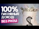 Автосерфинг сайтов на полном автомате от 150 рублей Выплата получена на oskorp c