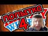 Happy Wheels и Эрик Зомби -  21 -  Непроходимый Особняк с привидениями! попытка 4