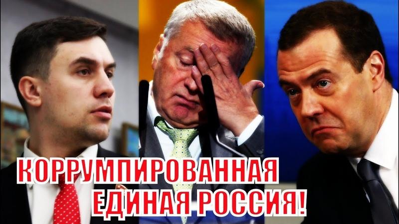 ПАРТИЯ ЕДИНАЯ РОССИЯ - КОРРУМПИРОВАННАЯ... РОССИЯ!