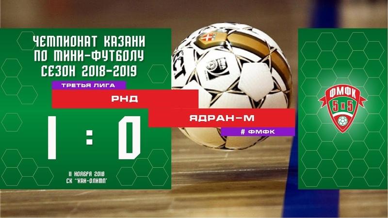 ФМФК 2018-2019. Третья лига. РНД — ЯДРАН-М - 1-0