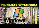 Установка Windows XP на пыльный компьютер