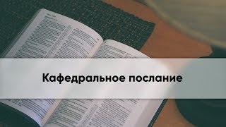 Кафедральное послание Только Христос 16 декабря 2018 Пастор Ольга Матюжова