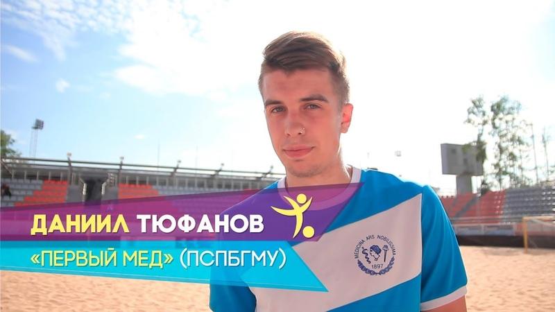 Даниил Тюфанов -