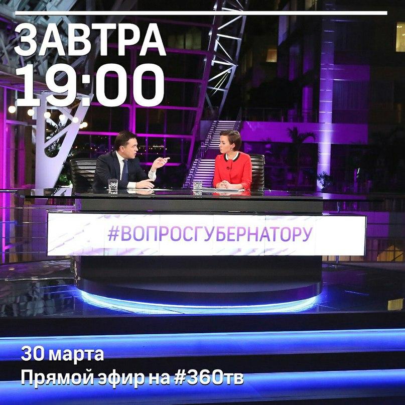 #360тв #открытаявласть #нашеподмосковье