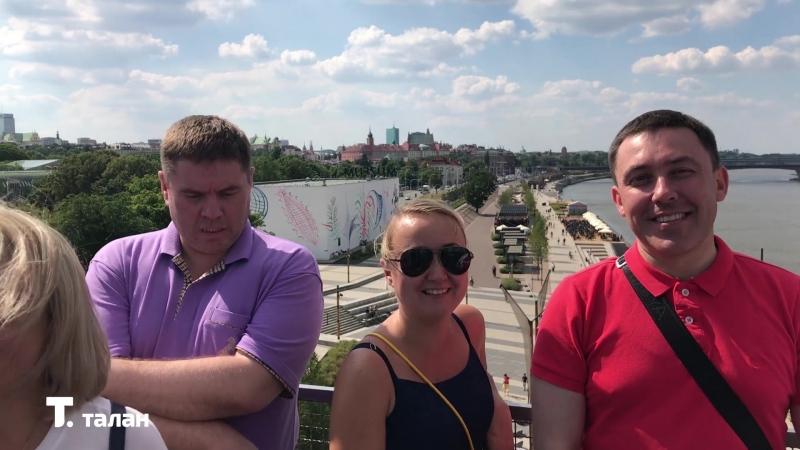 Сотрудники Талан посетили Варшаву и изучили опыт строительства польских специалистов