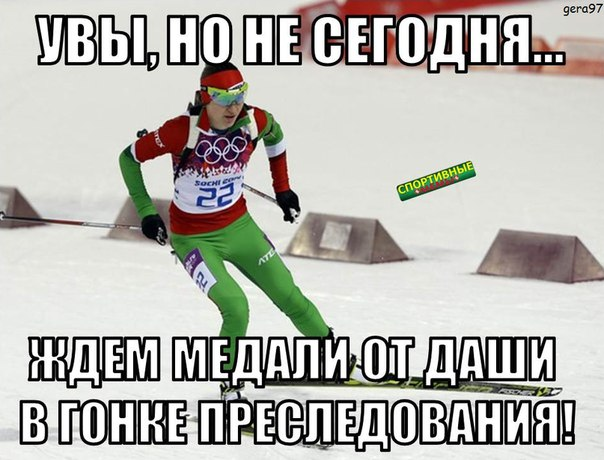 спорт мемы сочи