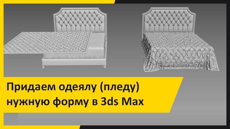 Придаем модели одеяла пледа нужную форму в 3ds Max и Marvelous Designer