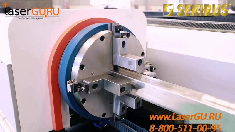 Последняя модель лазерного станка для резки и раскроя металла и труб SEKIRUS P0302M 3015LNT
