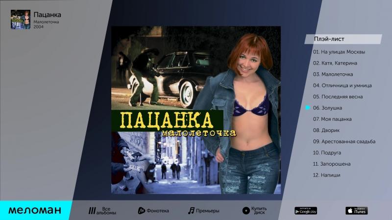 Группа ПАЦАНКА - PATSANKA - Первый альбом (Малолеточка) HD