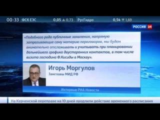МИД РФ: Заявления Токио по проблеме Курил повлияют на отношения Японии с Россией